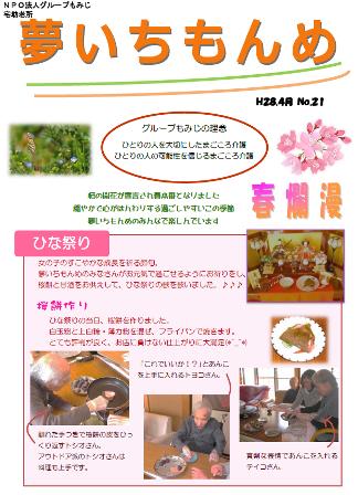 yumeotayori21