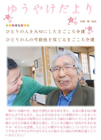 yuuyakedayori21