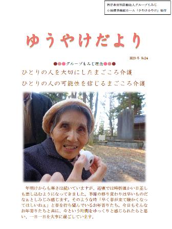 yuuyakedayori24