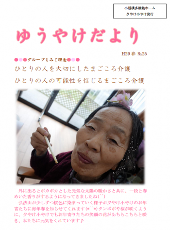 yuuyakedayori25
